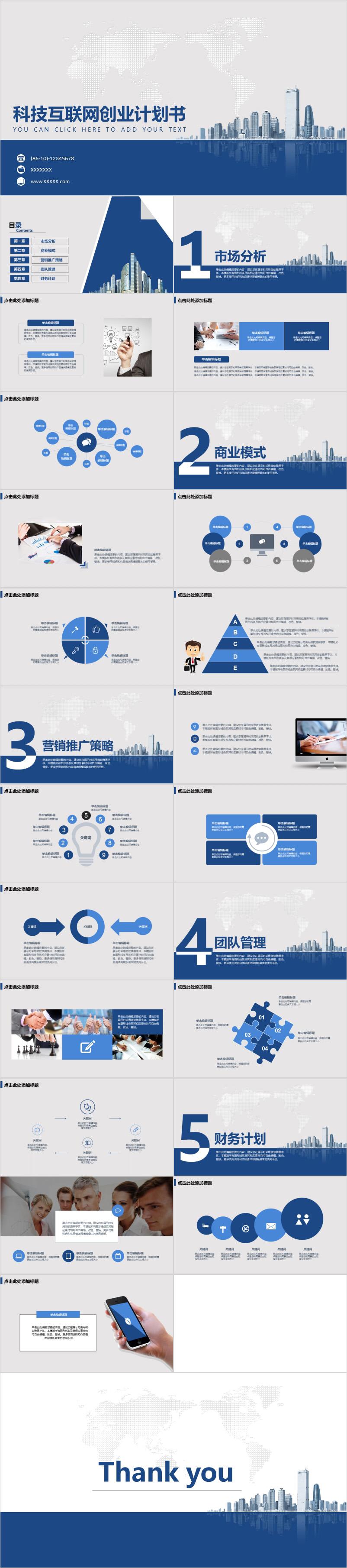 科技互联网类公司创业计划书PPT模板