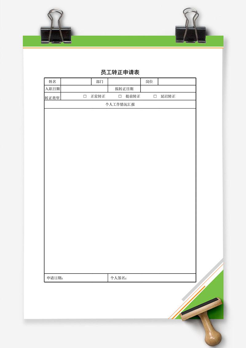 转正申请表Excel表格模板
