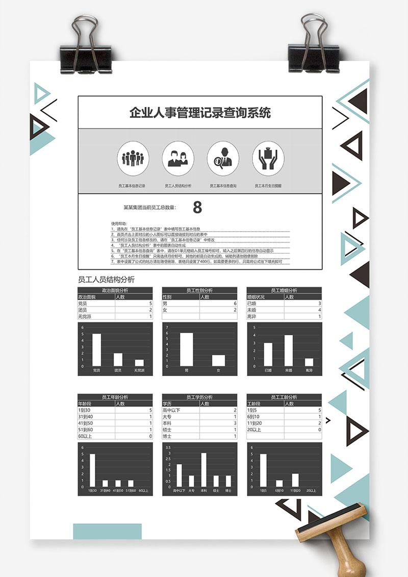人事管理记录查询系统Excel表格模板