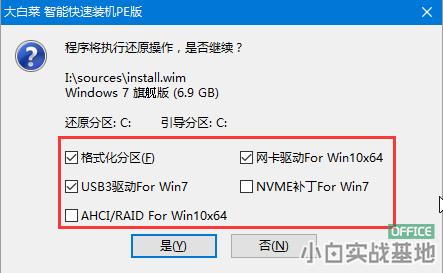 如何用大白菜U盘重装win7操作系统 重装系统教程